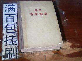 简明哲学辞典