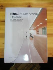 口腔诊所设计