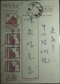 台湾邮政用品、明信片,台湾建筑国父孙中山,中山楼邮资片补中山楼票限时实寄
