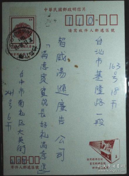 台湾邮政用品、明信片,台湾动物鸟类鸳鸯邮资片,误销中英文戳实寄,销介寿戳