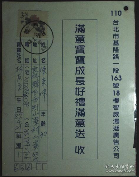 台湾邮政用品、明信片,台湾广告片,广告回片,销台西实寄
