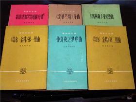管弦乐总谱(六本合售)莫扎特,贝多芬等 人民音乐出版社 1978年