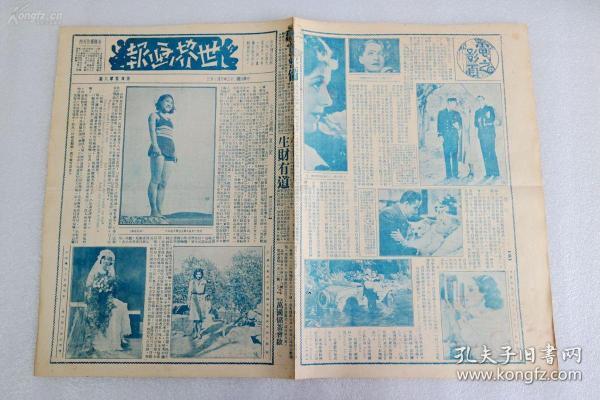 民国原版8开画报 《世界画报》第408期 蒋中正为中央体育场开始建筑奠基礼留影、第二次全运会会场等内容 1933年8开4版全
