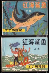 红海鲨鱼一套二本全--少儿版精品丁丁 小套书连环画