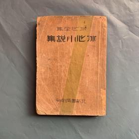 民国23年 4月版《冰心小说集》