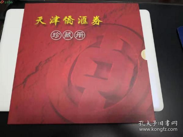 新中国货币史难忘的记忆--天津侨汇券