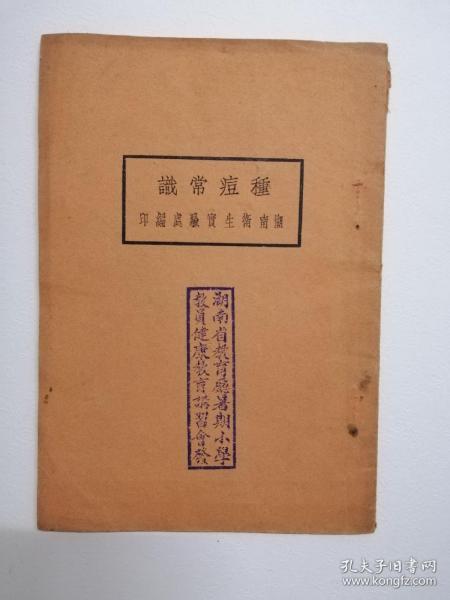 民国二十五年湖南省教育厅暑期小学教员健康教育讲习会发 《种痘常识》
