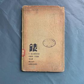 民国新文学精装本////鲁迅译 《表》( 插画本 民国28年版)
