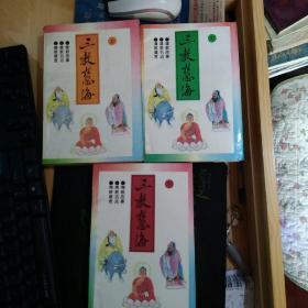 三教慧海 上中下3册全