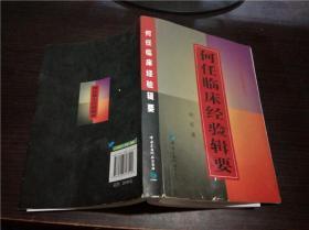 何任临床经验辑要 何任 著 / 中国医药科技出版 大32开平装 1998年1版
