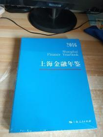 上海金融年鉴2016