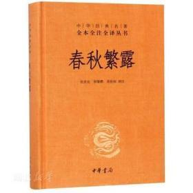 中华经典名著全本全注全译丛书:春秋繁露(精)