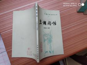 中国小说史料丛书:豆棚闲话 人民文学出版社