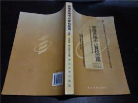 管理系统中计算机应用 汪星明主编 / 武汉大学出版社 大32开平装