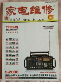 家电维修(2008合订本上册)