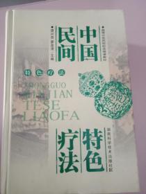 高等中医药院校选修课教材:中国民间特色疗法