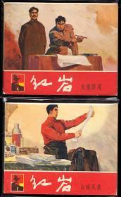 上美老版红岩一套四本全-获奖精品套书连环画