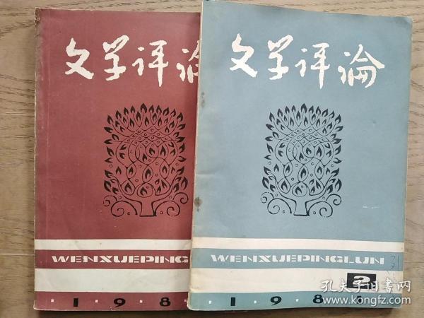 文学评论1981-1.2