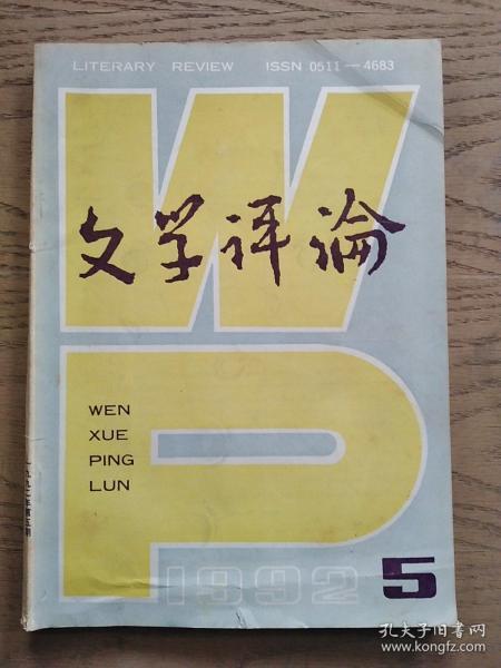 文学评论1992-5