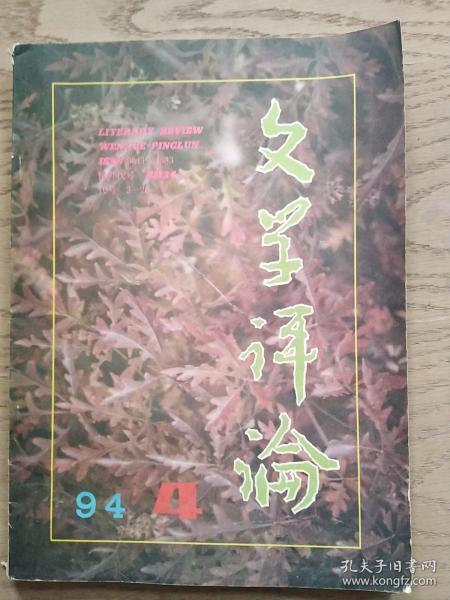 文学评论1992-4