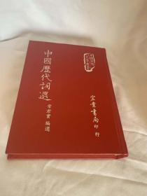 《中国历代词选》精装