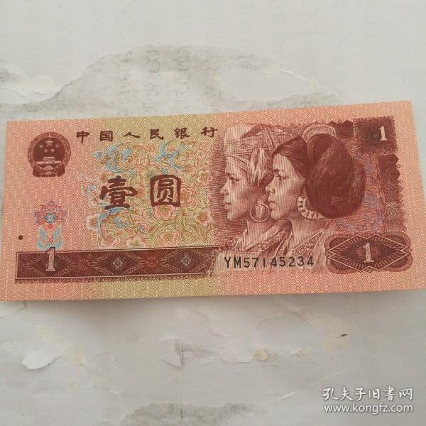 第四套人民币9601