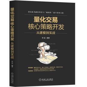 量化交易核心策略开发:从建模到实战 李涵 著 新华文轩网络书店 正版图书