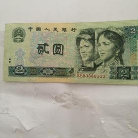 第四套人民币9002