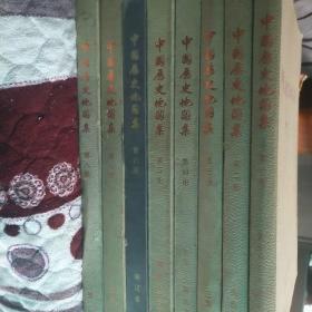 中国历史地图集8开本(1--8共8册合售) 7本有硬纸壳函套