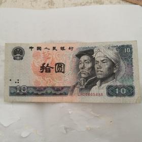 第四套人民币8010