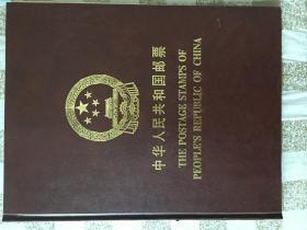 邮票(1990年册)