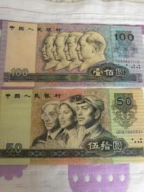 第四套人民币90版组合