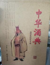 正版全2册中华酒典  绣像精装本