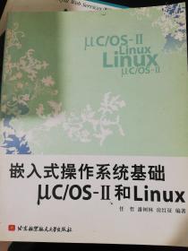 嵌入式操作系统基础μC/OS-2和Linux