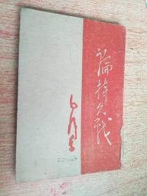 红色文献 东北书店版 毛泽东著《论持久战》