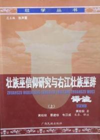 壮族巫信仰研究与右江壮族巫辞译注(上册)