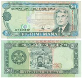 土库曼斯坦 20玛纳特纸币 1995年 外国钱币