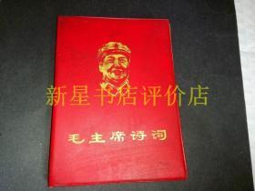 文革红宝书---------封面毛像《毛主席诗词》!(20张毛彩像,大量毛手书,1967年)先见描述!