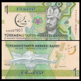 土库曼斯坦 1马纳特纸币 2017年 外国钱币