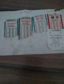 50年代末北京市公共汽车公司4张车票