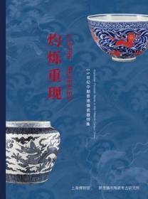 【配展图书】灼烁重现  十五世纪中期景德镇瓷器特集 上博