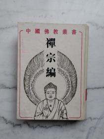 中国佛教丛书:禅宗编(三《五灯会元》二十卷)