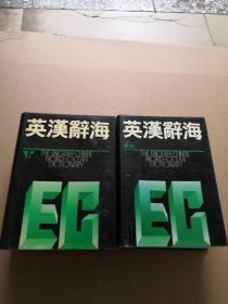 英汉辞海(上下册全套两册) 王同亿签赠本