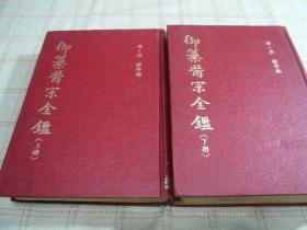 御纂医宗金鉴,两册全