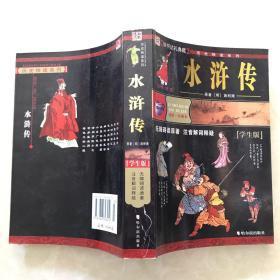 历史快读系列:水浒传