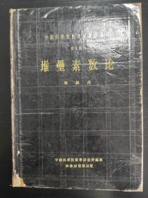 堆垒素数论(修订本)