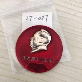 毛主席像章 铝 2T-027永远忠于毛主席 面部有划痕!