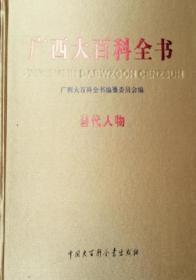 广西大百科全书