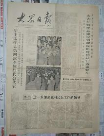 生日报纸:1978年9月22日大众日报
