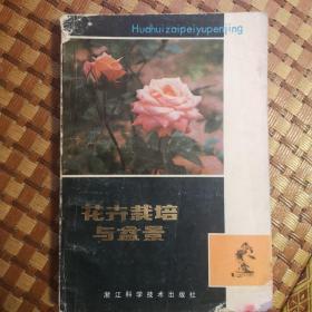 花卉栽培与盆景